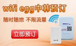 韩游网egg预订