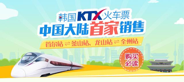 韩国KTX火车票