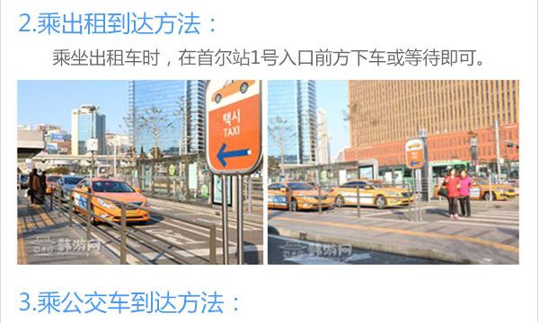 首尔站指引路线