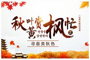 2015韩国秋季赏枫景点