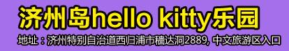 济州岛hello kitty乐园