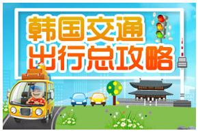 韩国交通方式