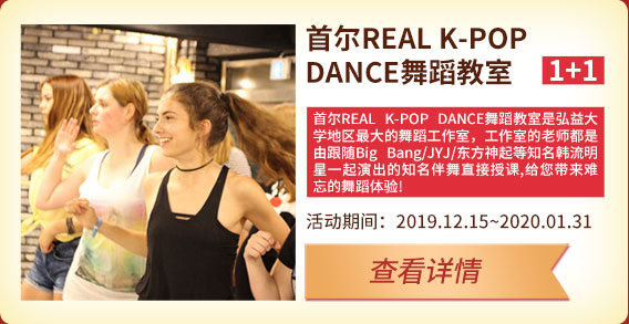 首爾REAL K-POP DANCE舞蹈教室