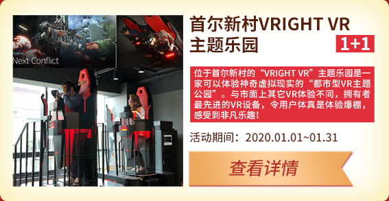 首尔新村VRIGHT VR主题乐园