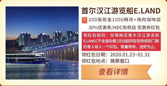 首尔汉江游览船E.LAND