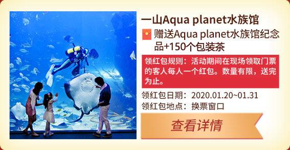 一山韩华Aqua planet水族馆(