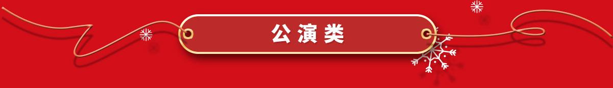领红包公演类