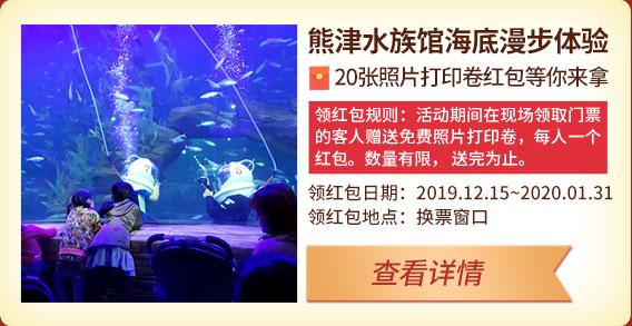 熊津水族馆海底漫步体验