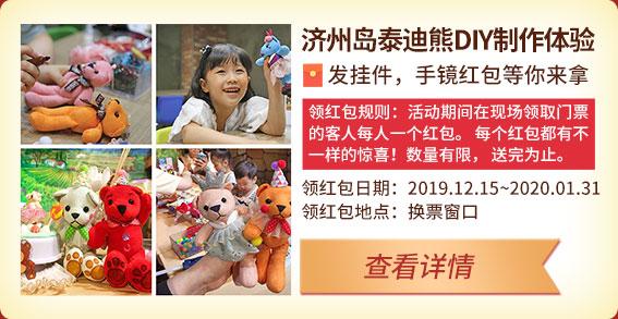 济州岛泰迪熊DIY制作体验(含门票)
