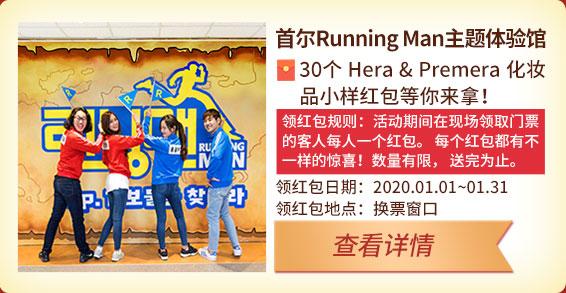 首尔Running Man主题体验馆