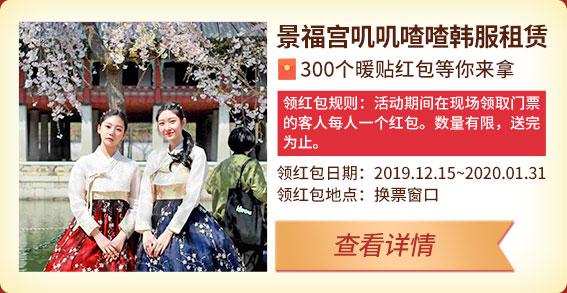 景福宫叽叽喳喳韩服租赁