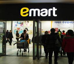 韩国易买得超市