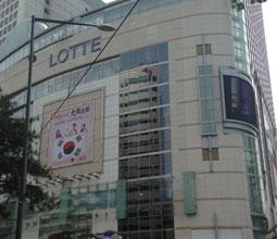 乐天百货店首尔总店