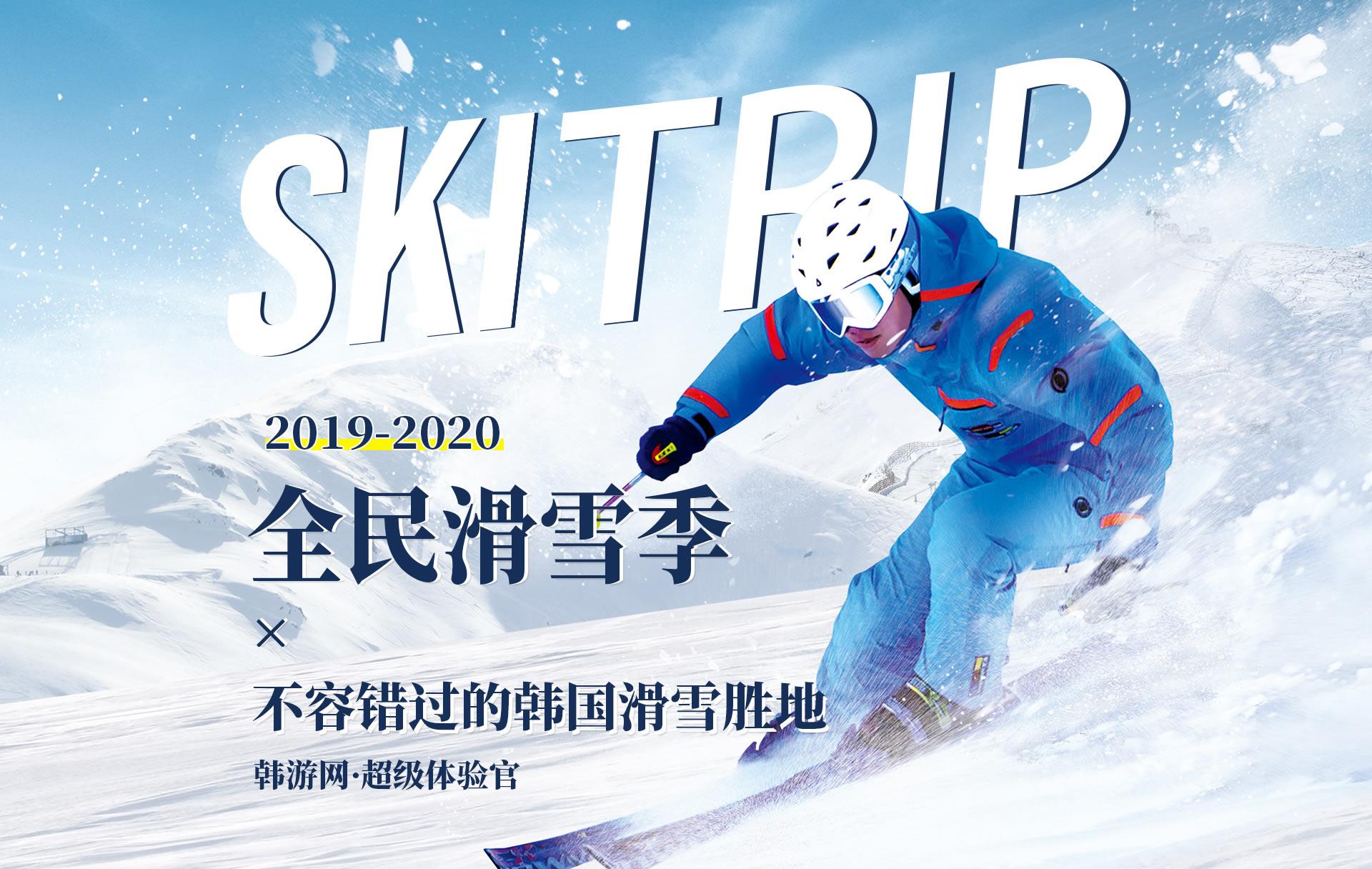 2019-2020韩国滑雪季,不容错过的滑雪胜地