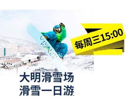 大明滑雪场每周一15点秒杀