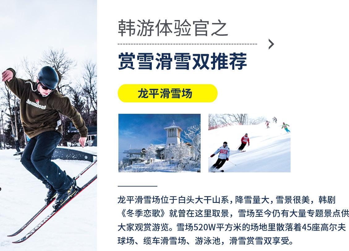 赏雪滑雪双推荐龙坪滑雪场