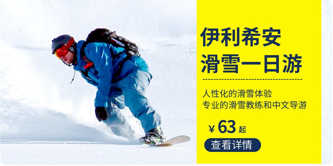 伊利希安滑雪场滑雪一日游