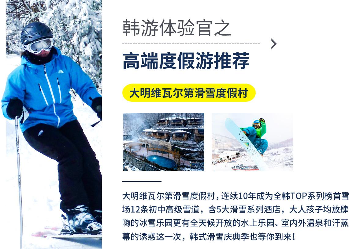高端度假游推荐大明维瓦尔第滑雪度假村