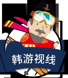 旅游视线,韩国滑雪体验官