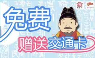 韩游网交通卡