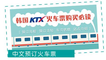 韩国KTX