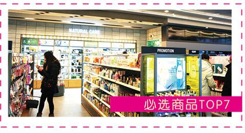 韩国旅游必买商品TOP7