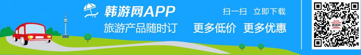 韩游网app