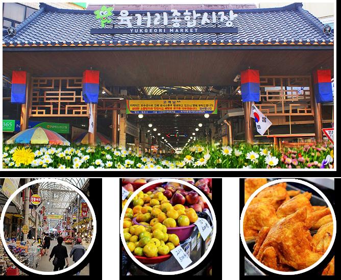 韩国传统市场一日游