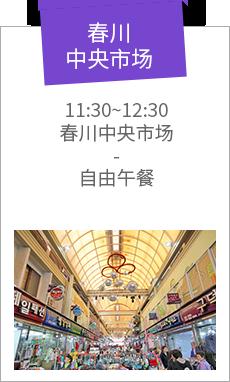 春川中央市场