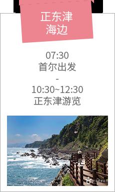 正东津海边