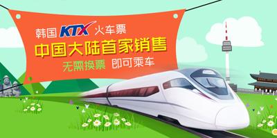 ktx火车票特惠预订