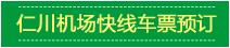 仁川机场快线车票预订