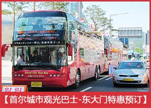 首尔城市观光巴士-东大门