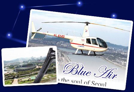 首尔直升机旅游观光