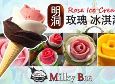 """milky bee玫瑰冰淇淋"" 明洞本店1号店"