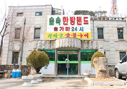 首尔森林韩方乐园汗蒸幕_韩国景点_韩游网
