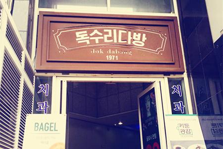 新村老鹰咖啡馆_韩国美食_韩游网