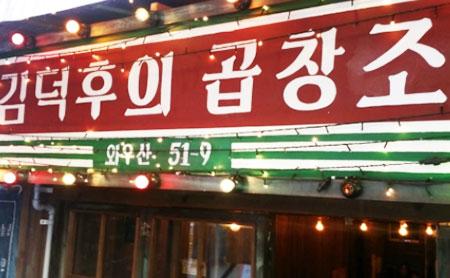 金德厚烤肠店(弘大店)_韩国美食_韩游网