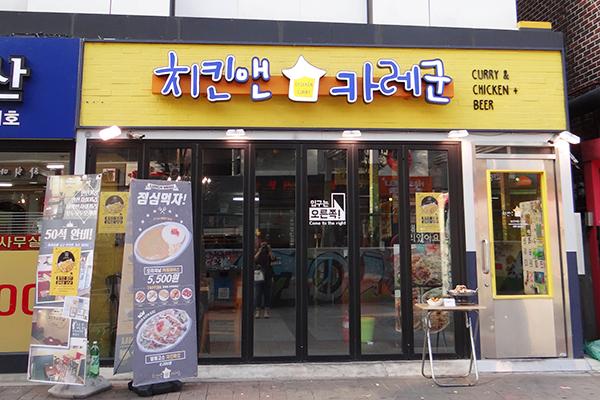 """弘大""""炸鸡与咖喱君""""_韩国美食_韩游网"""