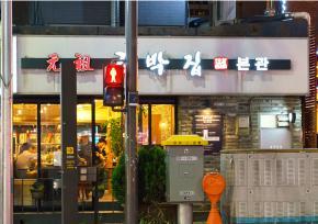 """麻浦区""""元祖赵朴家""""烤肉店"""