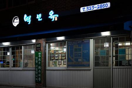 """瑞草洞""""百年屋""""豆腐锅_韩国美食_韩游网"""