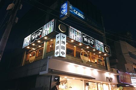 """弘大 """"博田中""""日本定食_韩国美食_韩游网"""