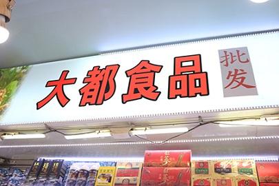 南大門 大都人蔘特產店_韓國購物_韓遊網
