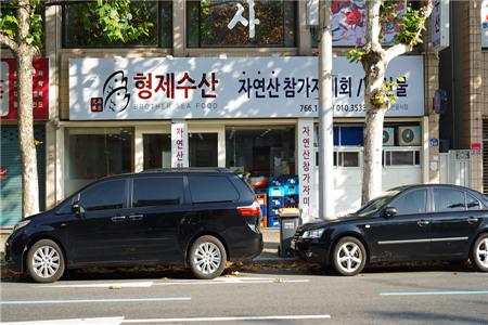 """大邱 """"兄弟水产""""海鲜店_韩国美食_韩游网"""