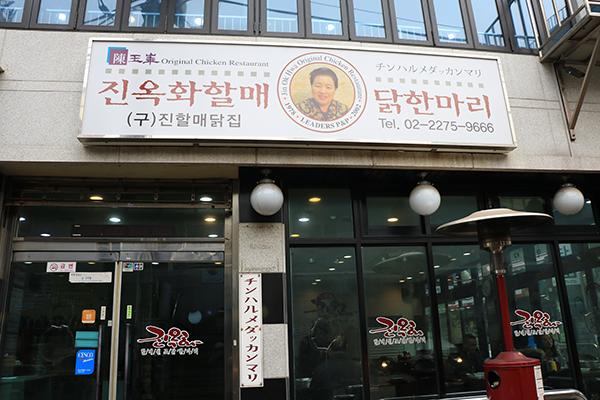 """东大门""""一只鸡""""胡同一条街_韩国景点_韩游网"""