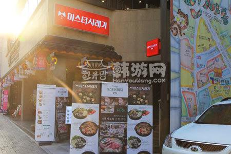 """干菜叶""""健康韩餐厅,名字"""