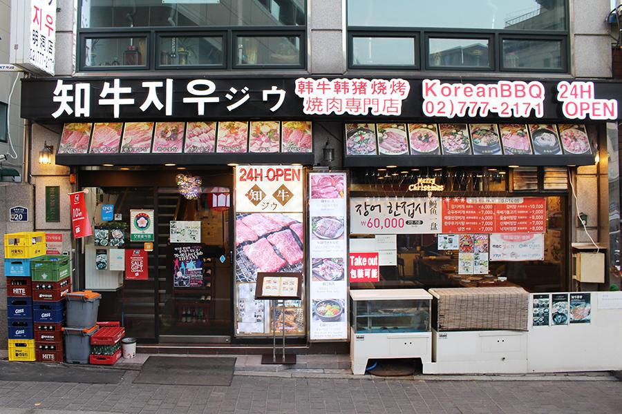 明洞 知牛烤肉店_韩国美食_韩游网
