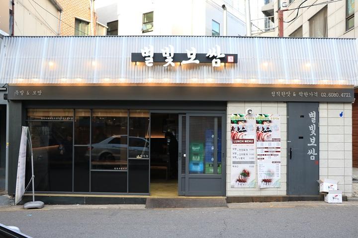 """孔德""""星光""""菜包肉_韩国美食_韩游网"""