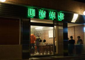 """论岘洞""""大三食堂""""烤五花肉"""