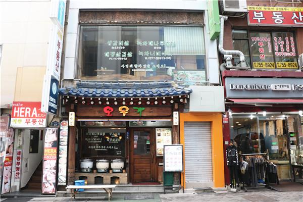 """明洞""""五友歌""""烤肉_韩国美食_韩游网"""